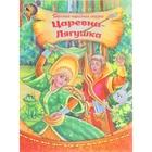 Книга «Царевна-лягушка», русская народная сказка, 16 страниц