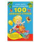 100 любимых стихов. Барто А. Л., Чуковский К. И.