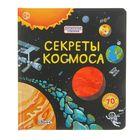 Волшебные створки «Секреты космоса»