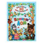 10 сказок малышам «Кошкин дом»