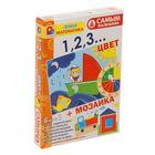 Игра настольная «Самым маленьким. 1,2,3...цвет+мозаика»