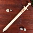 Деревянный меч «Добрыня Никитич», липа