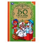 50 стихов и сказок. Чуковский К. И.