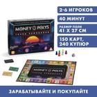 MONEY POLYS Экономическая игра «Город чемпионов»