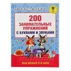 200 занимательных упражнений с буквами и звуками для детей 5-6 лет. Костылева Н. Ю.