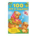 100 игр и задачек. Дмитриева В. Г.