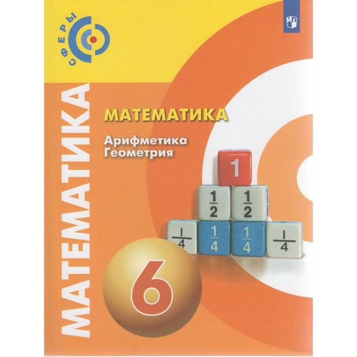 Гдз по математике 5 класс просвещение 2018 учебник 2-е издание