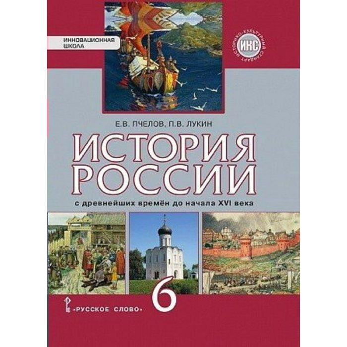 россии лукин пчелов слово истории по гдз русское