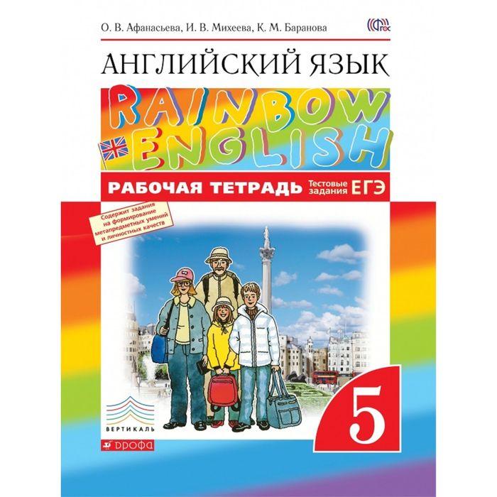 Гдз по английскому языку 5 класс баранова рабочая тетрадь rainbow