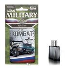"""Ароматизатор бумажный военные машины """"Комбат"""", парфюм"""