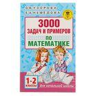 3000 задач и примеров по математике. 1-2 классы. Узорова О. В., Нефедова Е. А.