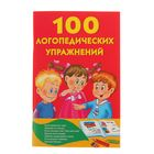 100 логопедических упражнений. Матвеева А. С.