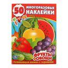 Активити «Фрукты и овощи», 50 многоразовых наклеек