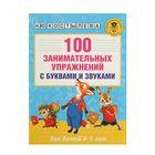 100 занимательных упражнений с буквами и звуками для детей 4-5 лет. Костылева Н. Ю.
