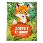 Добрые стихи про животных, 12 страниц