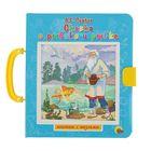 Книжка-пазл с замком «Сказка о рыбаке и рыбке»