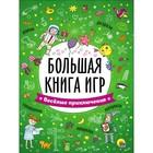 Большая книга игр «Весёлые приключения»