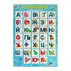 """Плакат """"Алфавит"""" в мире животных 49х69 см"""
