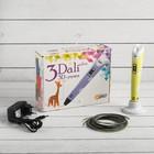 3D ручка 3Dali Plus, ABS и PLA, KIT FB0021Y, желтая (+ трафарет и пластик)
