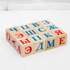 "Кубики ""Алфавит"", 12 шт.    И668"