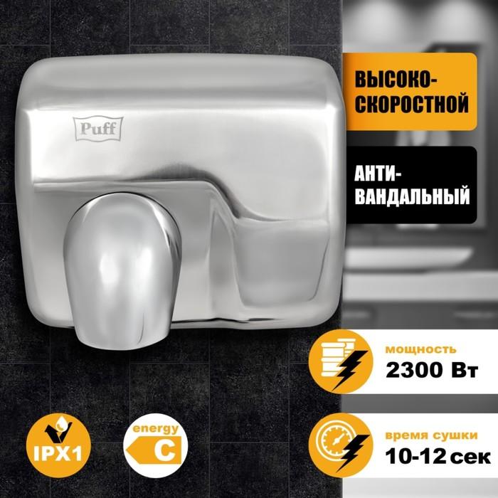 Электросушилка для рук Puff-8843, 2300 Вт