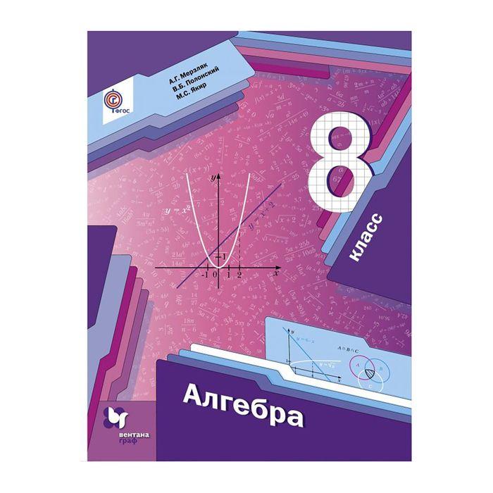 Гдз по алгебре 7 класс вентана граф фгос мерзляк