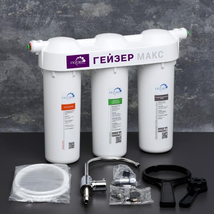 Система для фильтрации воды Гейзер. Макс