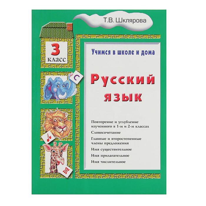 Русский решебник 2 т.в.шклярова класс язык