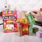 """""""День Рождения"""" настольная игра украшение стола"""