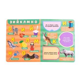 """Книжка картонная с 3 окошками """"Алфавит"""" 17,8 х 21,8 см 10 страниц"""