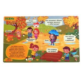 """Книжка картонная с 3 окошками """"Времена года"""" 17,8 х 21,8 см 10 страниц"""
