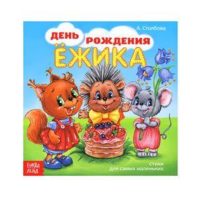 """Книжка веселые стишки """"День рождения Ежика"""" 19,5 х 19,5 см 12 стр"""