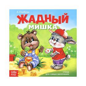 """Книжка веселые стишки """"Жадный мишка"""" 19,5 х 19,5 см 12 стр"""