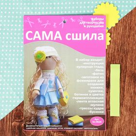 """Набор для создания текстильной куклы  """"Студентка"""""""