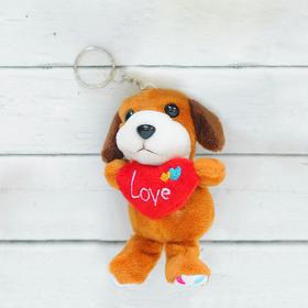 """Мягкая игрушка-брелок Love """"Пёсик с сердцем"""""""