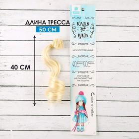 """Волосы - тресс для кукол """"Кудри"""" длина волос 40 см, ширина 50 см, № 613А"""