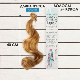 """Волосы - тресс для кукол """"Кудри"""" длина волос 40 см, ширина 50 см, №18"""
