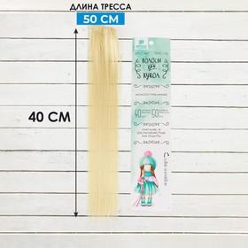 """Волосы - тресс для кукол """"Прямые"""" длина волос 40 см, ширина 50 см, №88"""