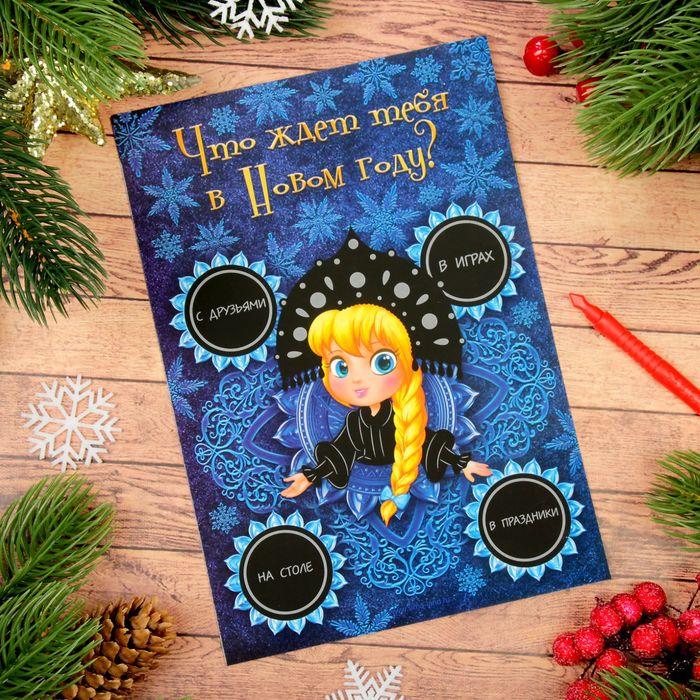 Новогодняя гравюра (загадка) Что ждёт тебя в Новом году?
