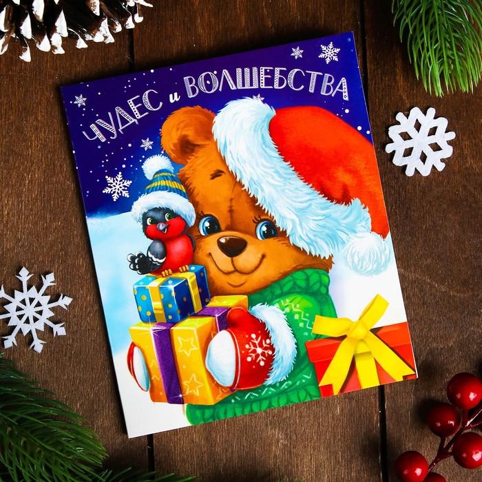 Новогодняя гравюра на открытке Чудес и волшебства, эффект радуга