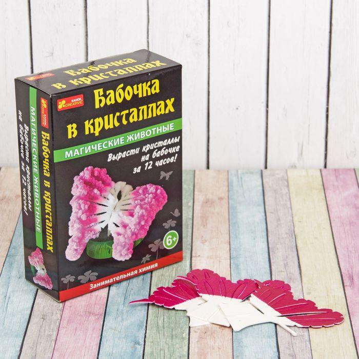 Набор для выращивания кристаллов Бабочка