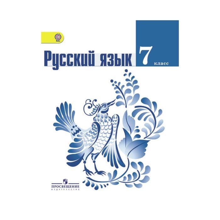 Академический школьный решебник 7 класс учебник русский язык