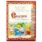 Книга «Сказки А.С.Пушкина», 28 страниц
