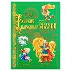 Книга «Русские народные сказки. Гуси лебеди», 20 х 28 см, 32 страницы
