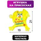 """Автоигрушка на присосках """"В машине ребёнок"""", зайка"""