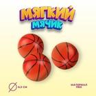 """Мягкий мяч """"Баскетбол"""""""