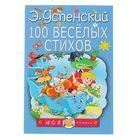 100 весёлых стихов. Успенский Э. Н.