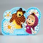 """Мозаика стикерная форменная """"До чего же я хороша!"""" Маша и Медведь + стразы"""