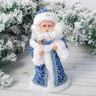 """Дед Мороз """"Синяя шуба"""" узорная , русская мелодия  30 см, свет"""