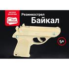 "Пистолет Резинкострел ""Байкал"", стреляет резинками (15 шт.)"